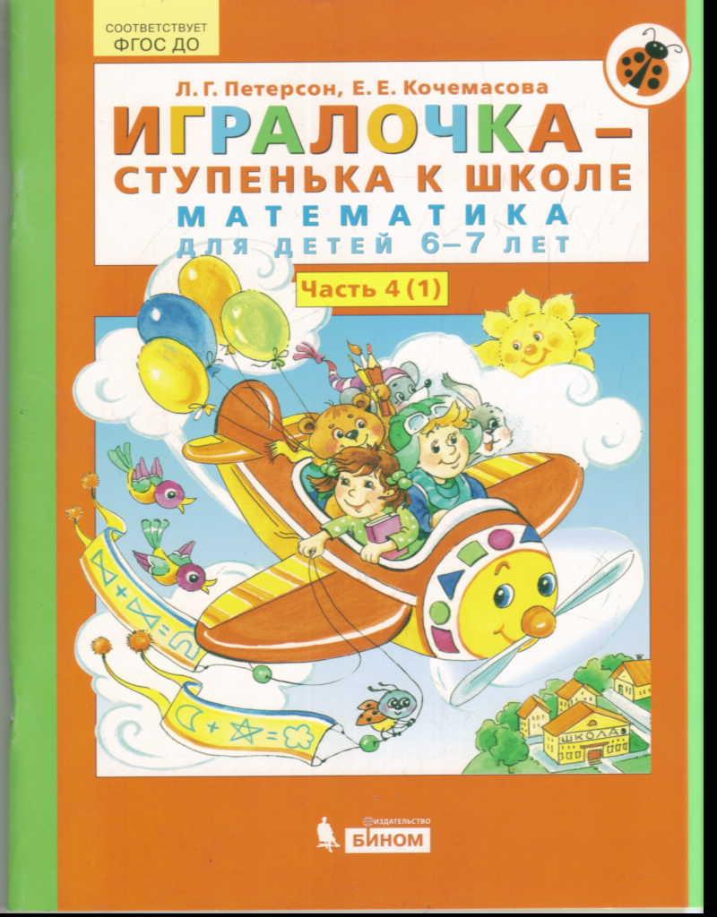 Игралочка - ступенька к школе: Математика для 6-7 лет. Ч. 4: Кн.1