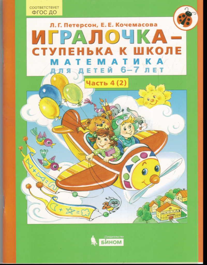 Игралочка - ступенька к школе: Математика для 6-7 лет. Ч. 4: Кн.2
