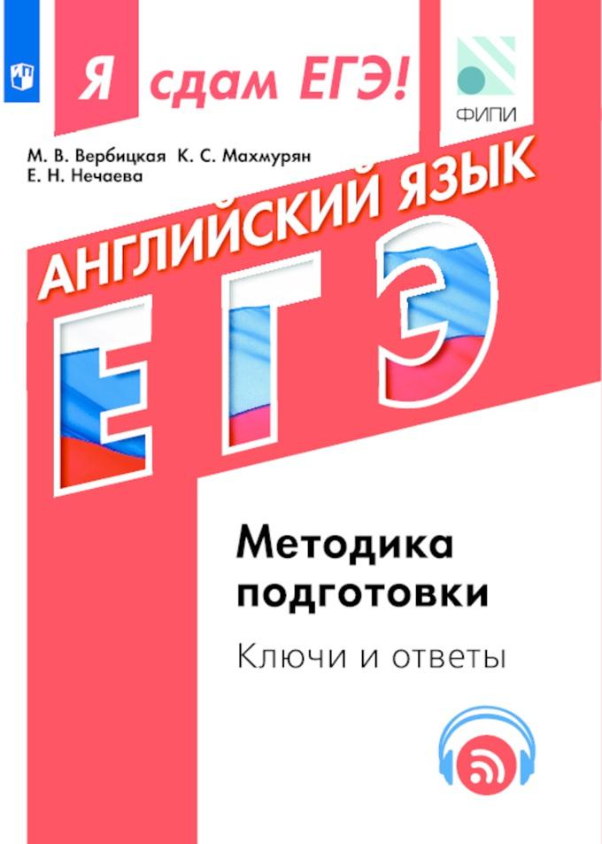 CD Я сдам ЕГЭ! Английский язык: Модульный курс: Методика подготовки. Ключи