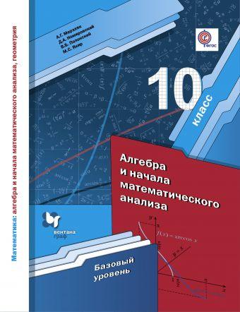 Алгебра и начала анализа, геометрия. 10 класс: Учебник. Базовый уров