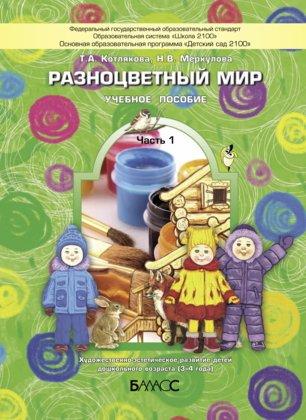 Разноцветный мир: Ч.1: Художественно-эстетическое развитие детей 3-4л. ФГОС