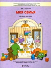 Моя семья: Социально-коммуникативное развитие детей 3-7(8) лет ФГОС