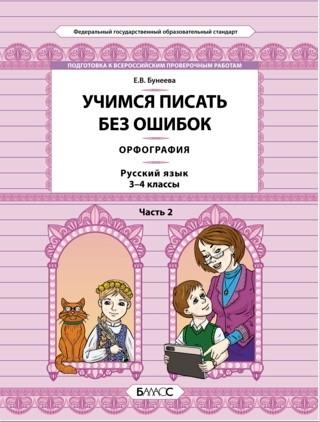 Русский язык. 3-4 кл.: Учимся писать без ошибок. Орфография: Ч.2