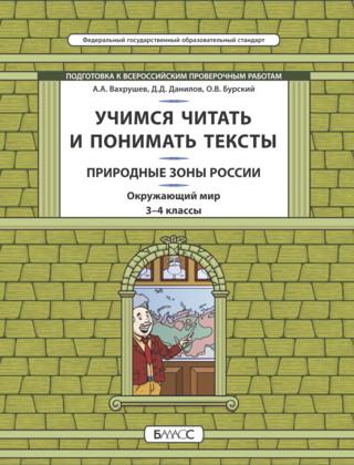 Окружающий мир. Природные зоны России. 3-4 кл.: Учимся читать и понимать те