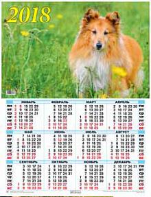 Календарь листовой 2018 10-17012 Символ года