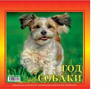 Календарь настольный 2018 (домик) 02-17002 Год собаки