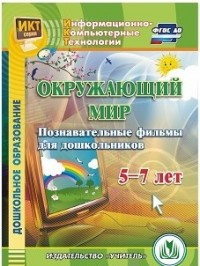CD Окружающий мир. 5-7 кл.: Познавательные фильмы для дошкольников ФГОС