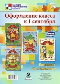Комплект плакатов Оформление класса к 1 сентября ФГОС