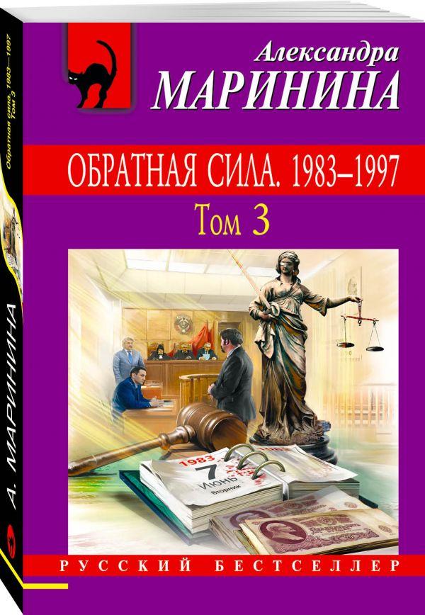Обратная сила: В 3 т. Т.3: 1983 - 1997