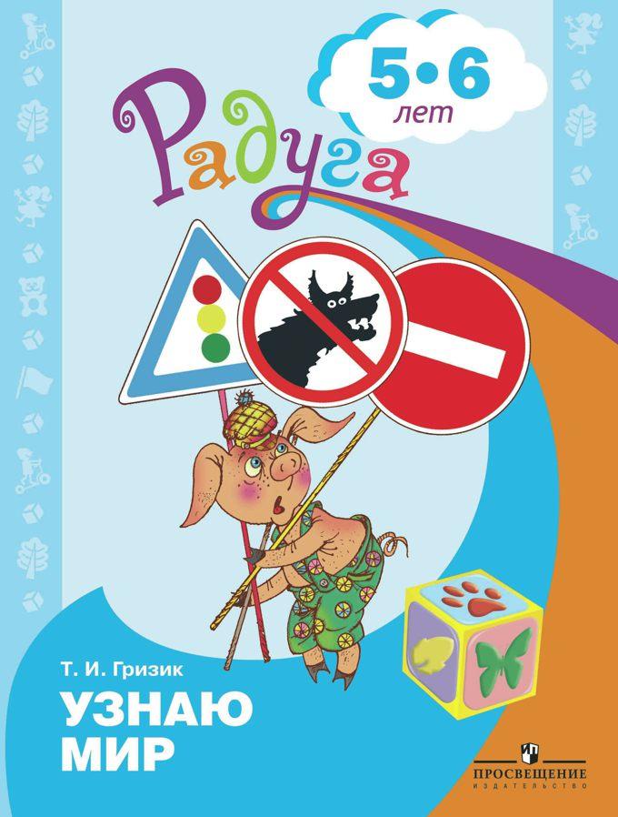 Узнаю мир: Развивающая книга для детей 5-6 лет /+741262/