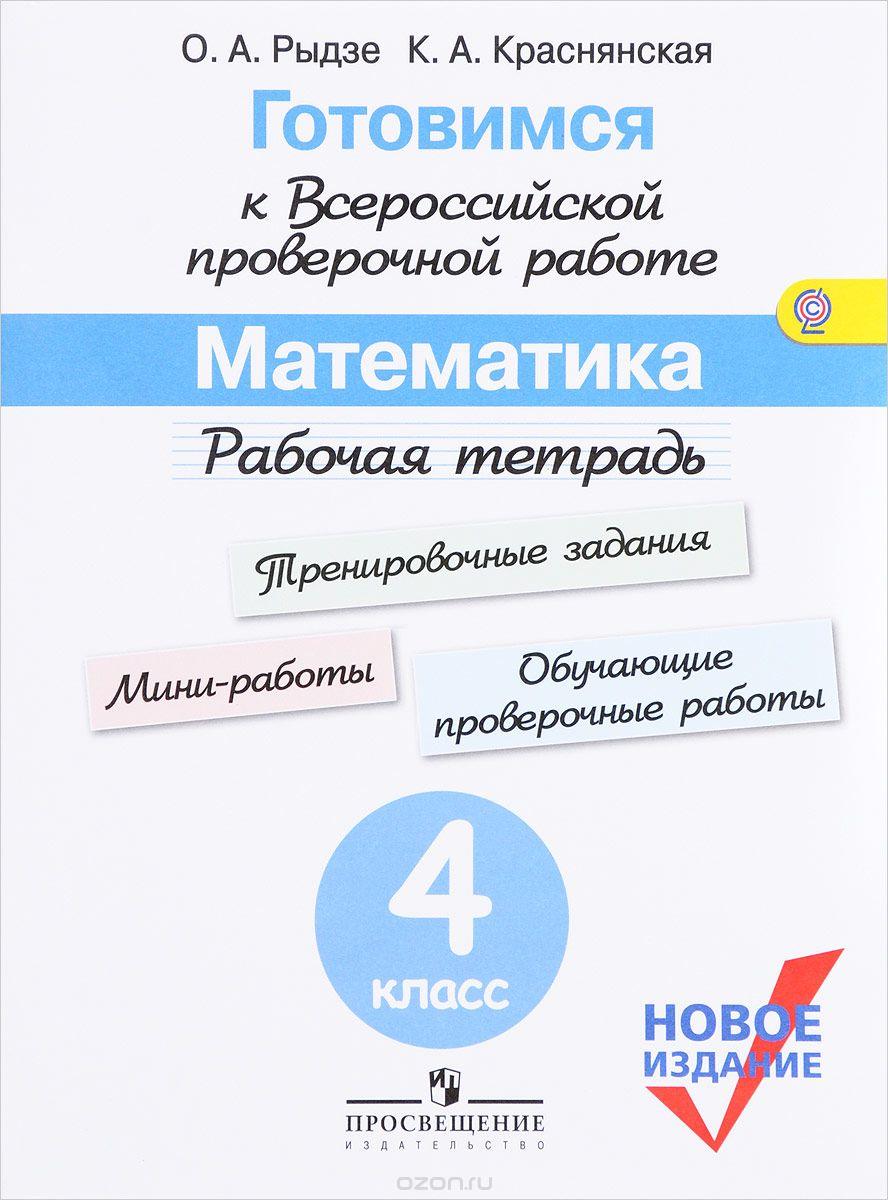 Математика. 4 кл.: Рабочая тетрадь ФГОС /+928775/