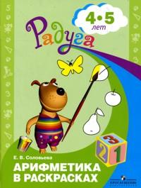 Арифметика в раскрасках: 4-5 лет: Пособие для детей
