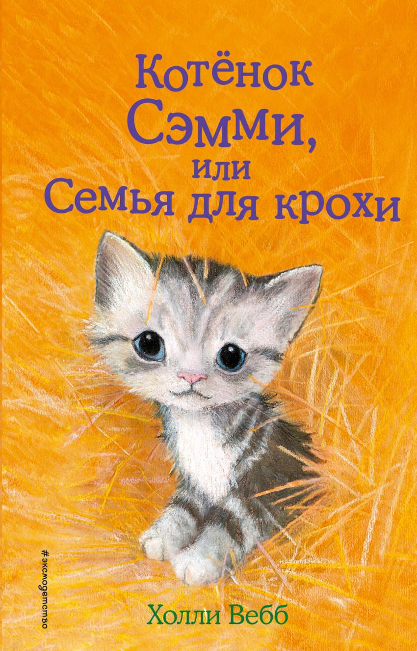Котенок Сэмми, или Семья для крохи: Повесть