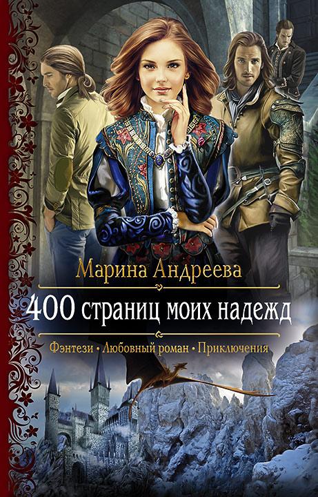 400 страниц моих надежд: Роман