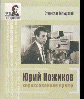 Юрий Ножиков. Спрессованное время