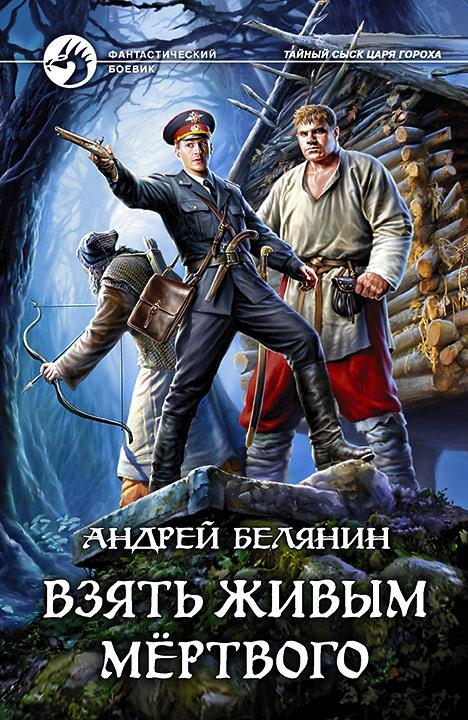 Взять живым мертвого: Фантастический роман