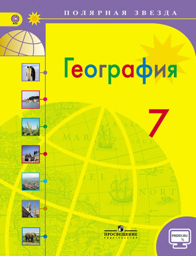 География. 7 класс: Учебник ФП