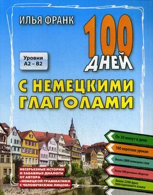 100 дней с немецкими глаголами