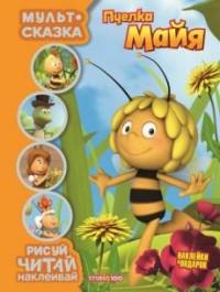 Пчелка Майя: Рисуй, читай, наклеивай