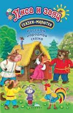 Лиса и заяц: Русская народная сказка