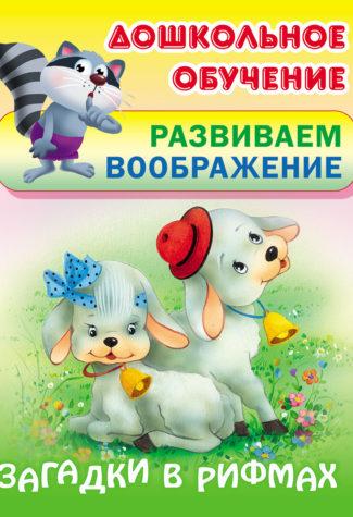 Загадки в рифмах: Русские народные загадки