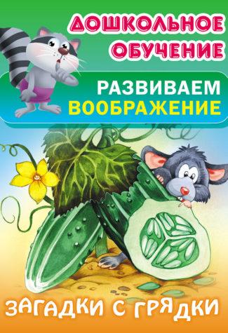Загадки с грядки: Русские народные загадки