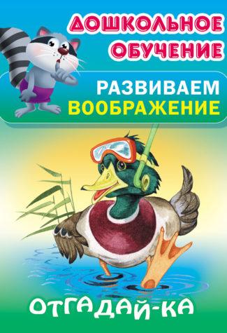 Отгадай-ка: Русские народные сказки