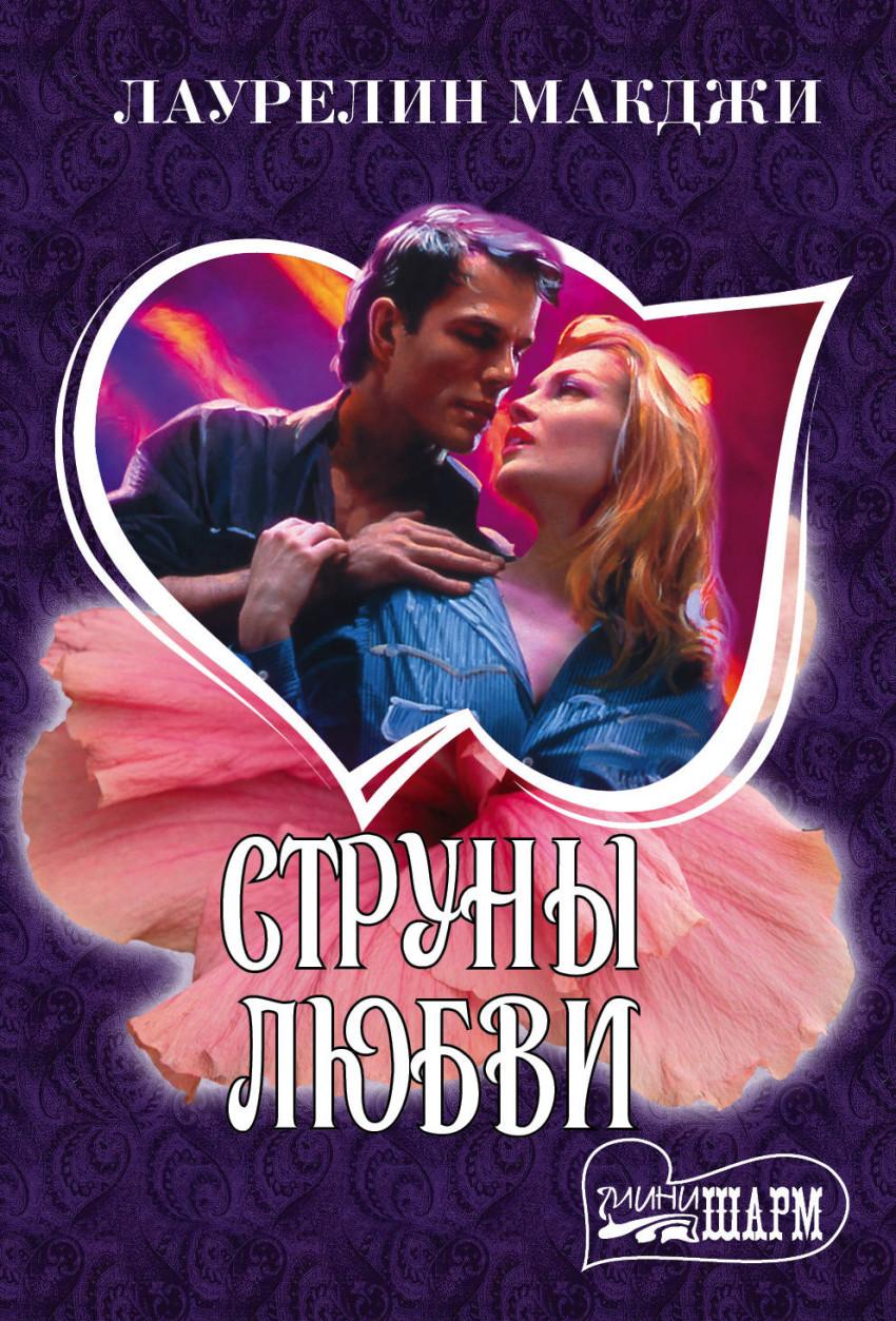 Струны любви: Роман