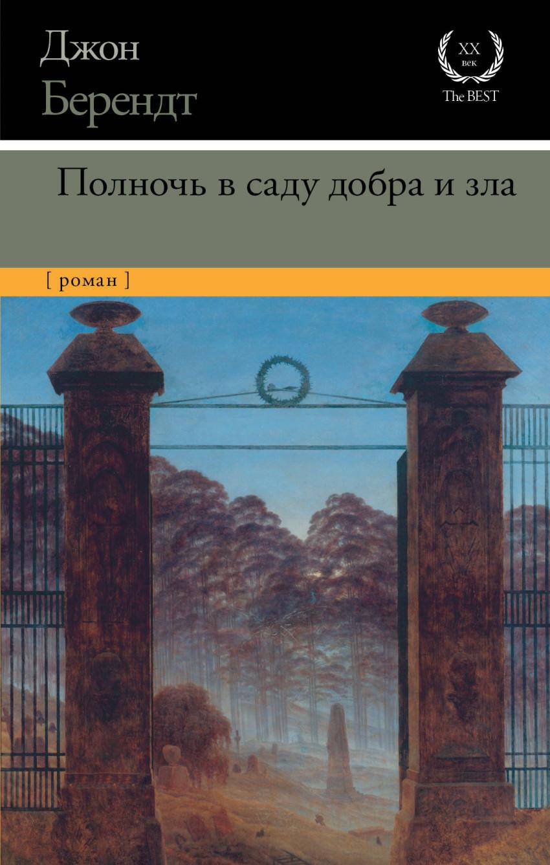 Полночь в саду добра и зла: Роман