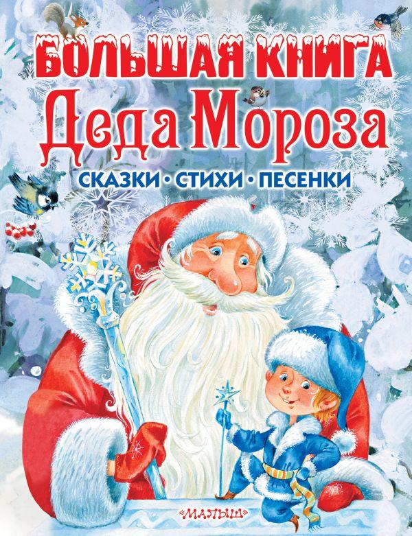Большая книга Деда Мороза. Сказки, стихи, песенки