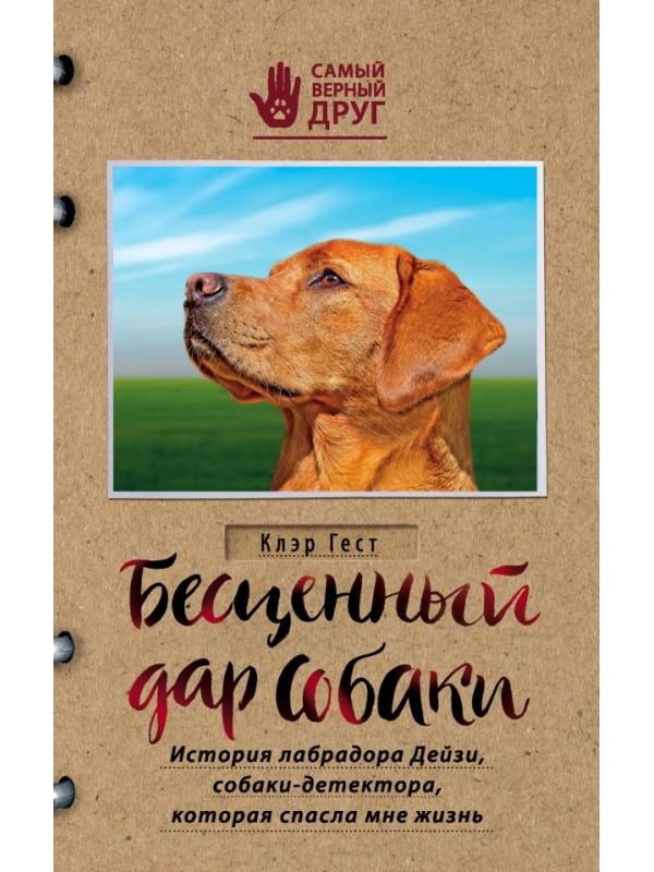 Бесценный дар собаки. История лабрадора Дейзи, собаки-детектора, которая сп
