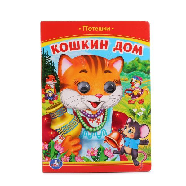 Кошкин дом: Потешки