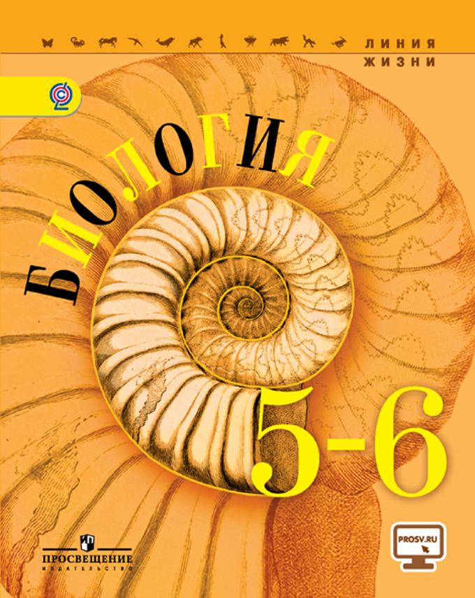 Биология. 5-6 класс: Учебник ФП