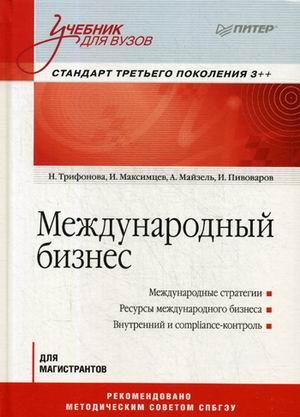 Международный бизнес: Учебник для вузов. Стандарт третьего поколения