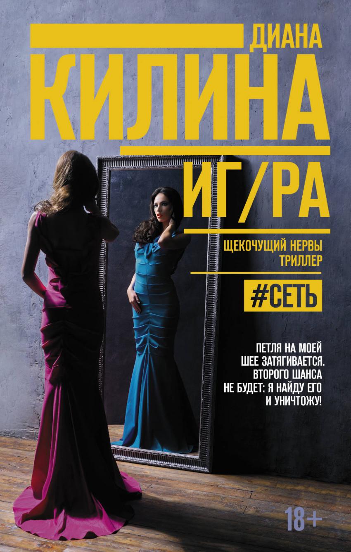 ИГ/РА: Роман