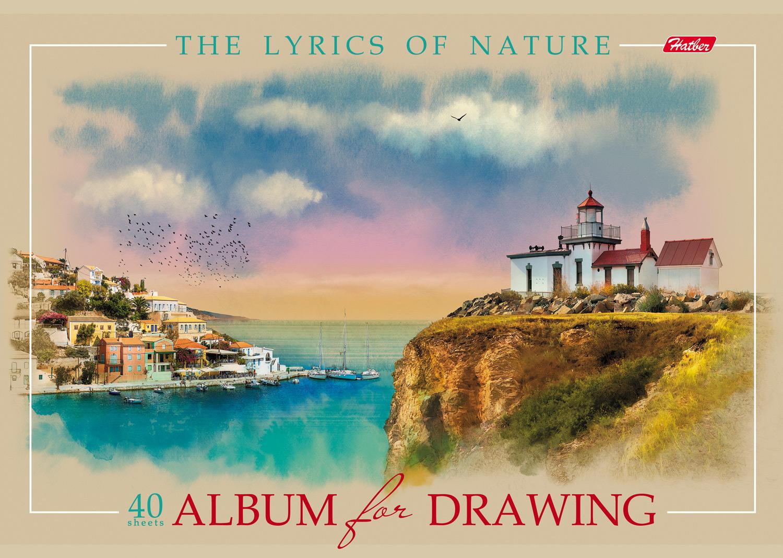 Альбом д/рис 40л Лирика природы