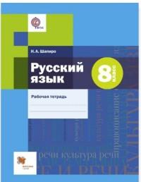 Русский язык. 8 кл.: Рабочая тетрадь ФГОС