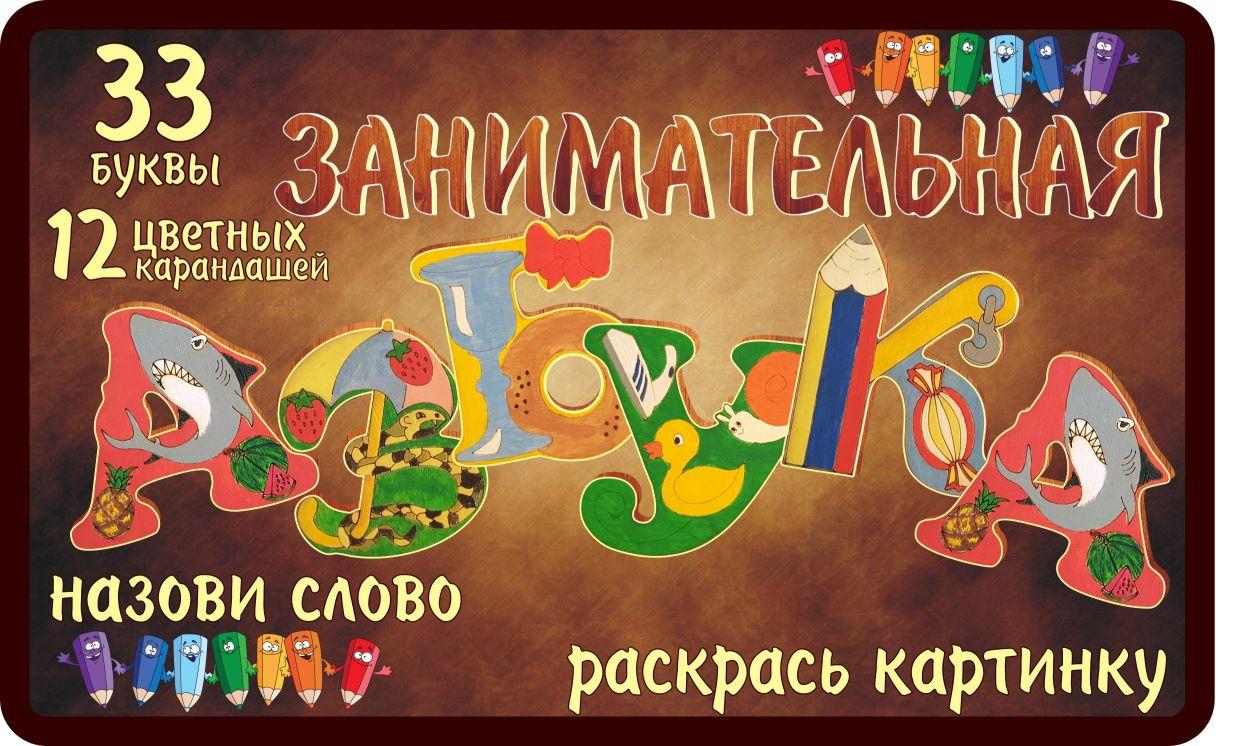 Игра АКЦИЯ-20 Игр Настольная Занимательная азбука 33 буквы + карандаши