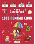 1000 первых слов: Я учу английский