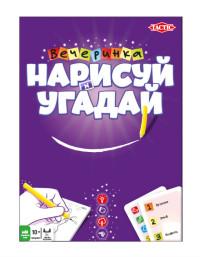 """Настольная Нарисуй и угадай """"Вечеринка"""""""