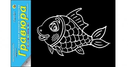 Гравюра 13х17 Маленькая рыбка