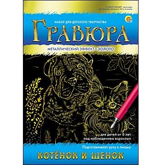 Творч Гравюра А5 Котенок и щенок (золото)