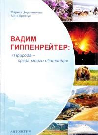 Вадим Гиппенрейтер: Природа-среда моего обитания