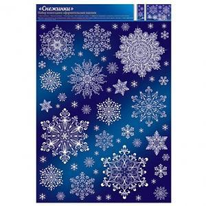 Набор 8-31-5003А Новогодний! декорат. наклейки Снежинки