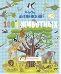 1000 животных. Я учу английский