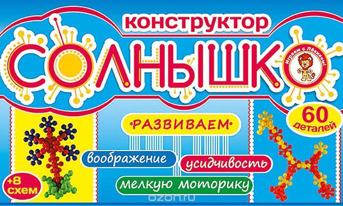 Конструктор Солнышко 60 дет.