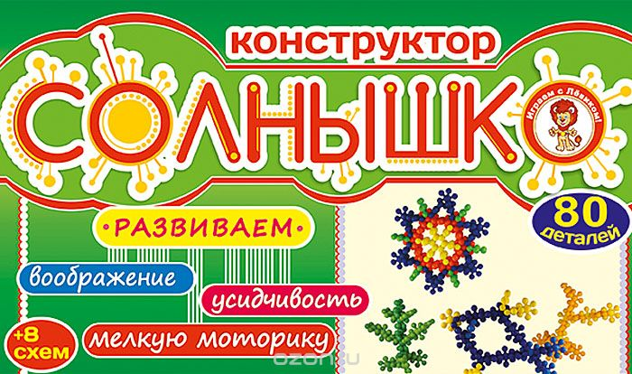 Конструктор Солнышко 80 дет. пласт
