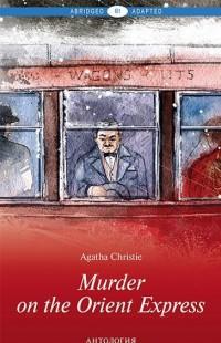 """Murder on the Orient Express = Убийство в """"Восточном экспрессе"""": Книга для"""