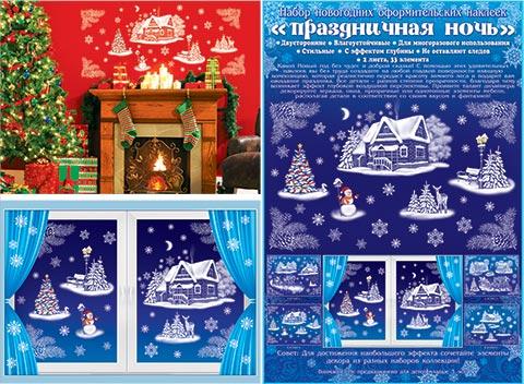 Набор 8-30-5002А Новогодний! декорат. наклейки Праздничная ночь 2 листа