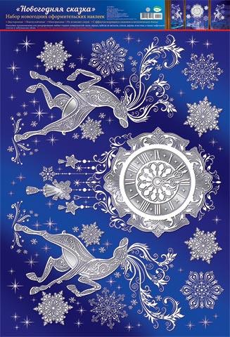 Набор 8-31-5002А Новогодний! декорат. наклейки Новогодняя сказка